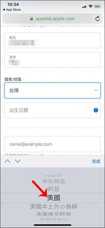 美國 Apple ID 帳號,4