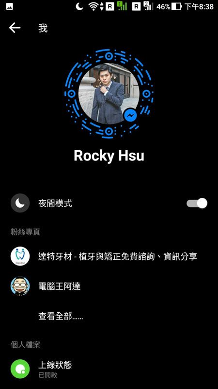 開啟 Facebook Messenger 夜間模式 ,Screenshot 20190418 203843