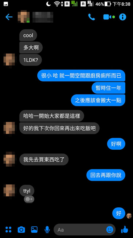 開啟 Facebook Messenger 夜間模式 ,Screenshot 20190418 203854