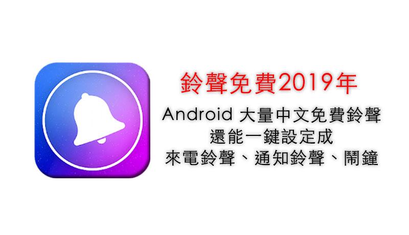 鈴聲免費2019年 Android 大量中文免費鈴聲,還能一鍵設定 1
