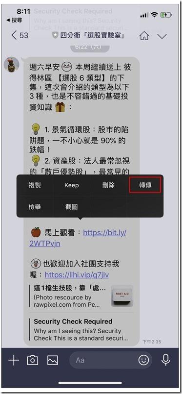 LINE 訊息轉發多位好友、群組 ,IMG_2903