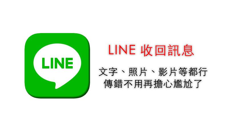 教你如何 LINE 收回訊息 、照片、影片,傳錯不用再擔心尷尬了 1
