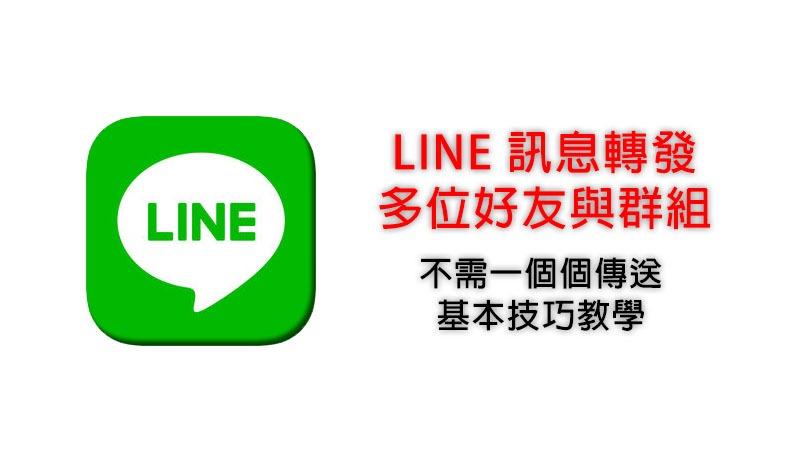 LINE 訊息轉發多位好友、群組 不需一個個傳送,基本技巧教學 3