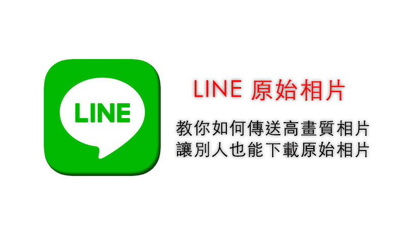 教你如何 LINE 傳送高畫質解析度相片 ,讓別人下載原始相片 1