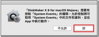 製作 macOS USB 開機碟、安裝碟 ,螢幕快照 2019-06-30 下午2.10.20
