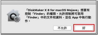 製作 macOS USB 開機碟、安裝碟 ,螢幕快照 2019-06-30 下午2.11.20