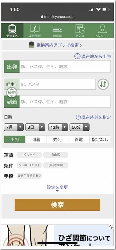 查日本地鐵時間 ,IMG_2974
