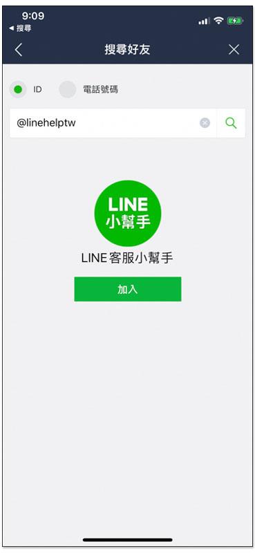 LINE 客服小幫手 ,IMG 3007
