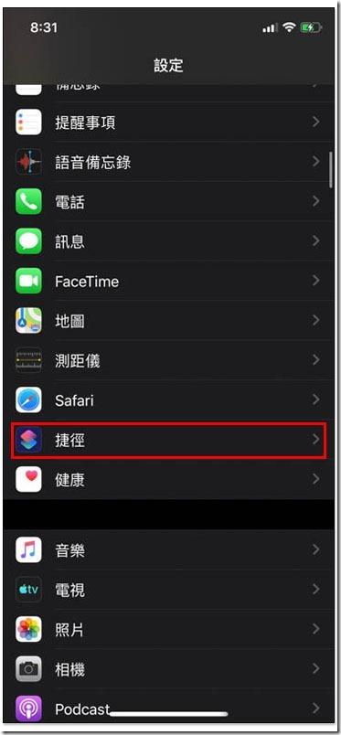 iOS 13 捷徑安全性設定不信任 ,IMG_3153