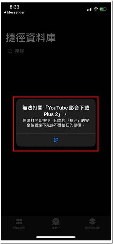 iOS 13 捷徑安全性設定不信任 ,IMG_3157