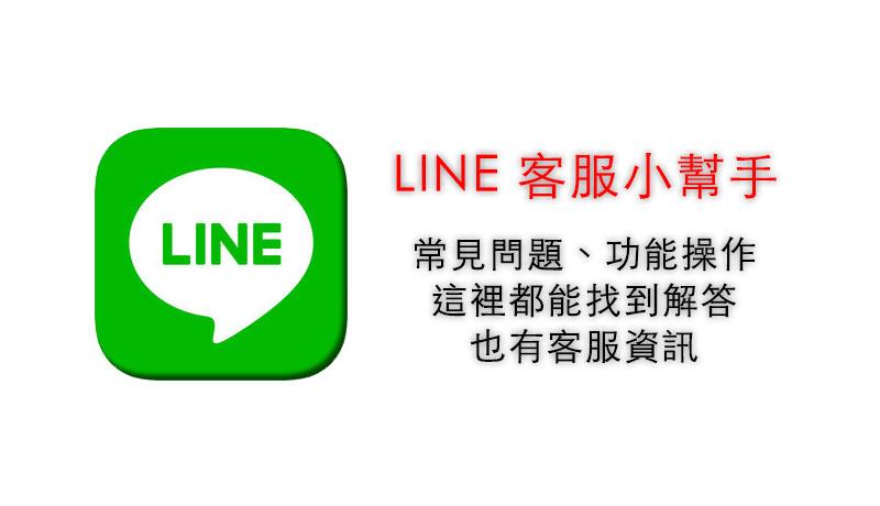 LINE 客服小幫手 機器人,常見問題、功能操作這裡都能找到解答,也有客服資訊 1