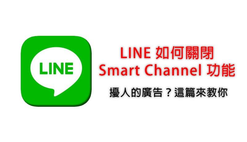 LINE 如何 關閉 Smart Channel 功能 擾人的廣告?這篇來教你 1