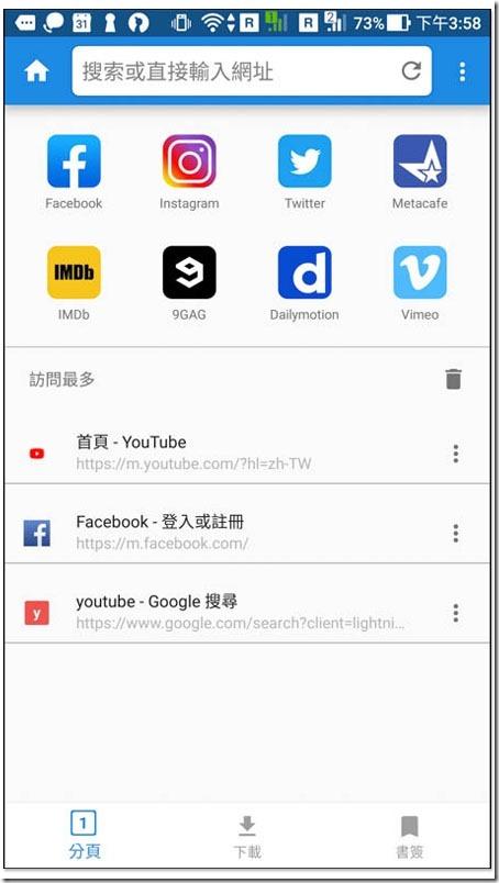 免費 Android 下載工具 ,Screenshot_20190718-155814