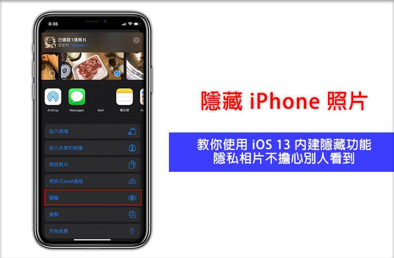 隱藏 iPhone 照片 教你使用 iOS 13 內建隱藏功能,隱私相片不擔心別人看到 6