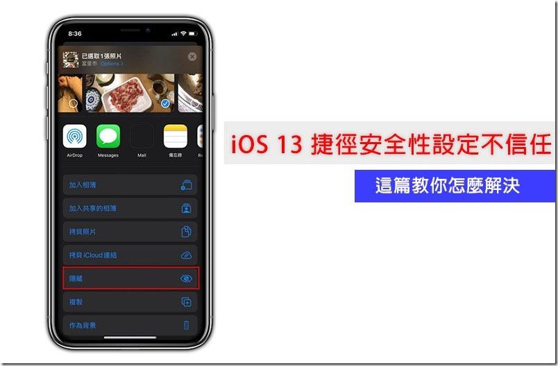 教你怎麼解決 iOS 13 捷徑安全性設定不信任 的狀況 1