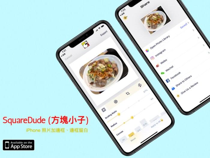 iPhone 照片加邊框、邊框留白|SquareDude (方塊小子)免費 App 9