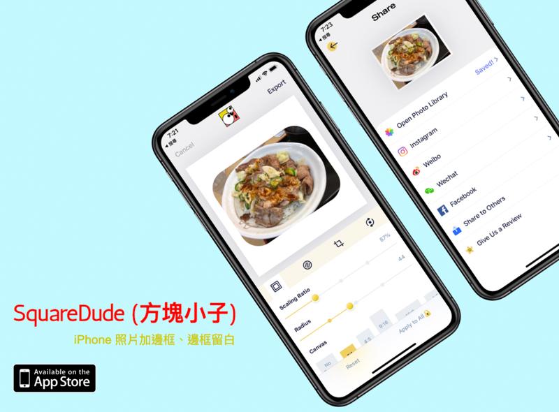 iPhone 照片加邊框、邊框留白|SquareDude (方塊小子)免費 App 7