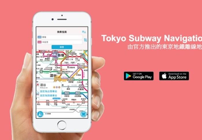 東京地鐵離線地圖 App 推薦 由官方推出的 Tokyo Subway Navigation 6