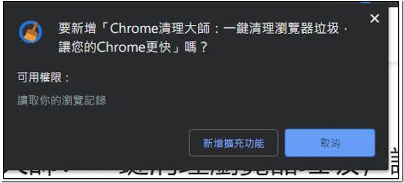 Chrome清理大師 ,2