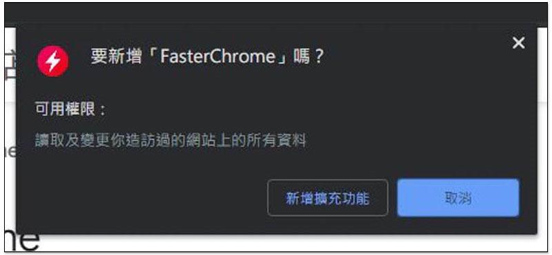 加速 Chrome 上網速度 ,2