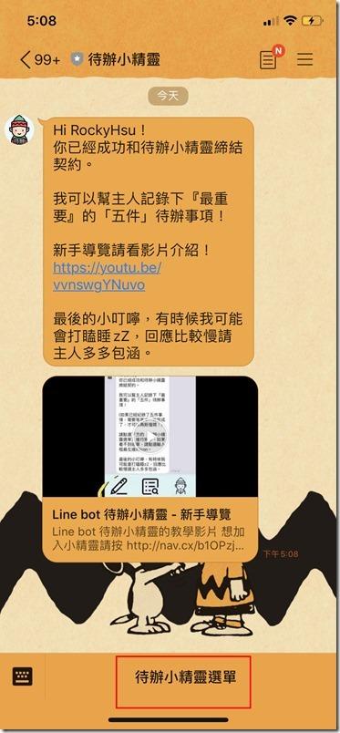 LINE 待辦小精靈 ,3
