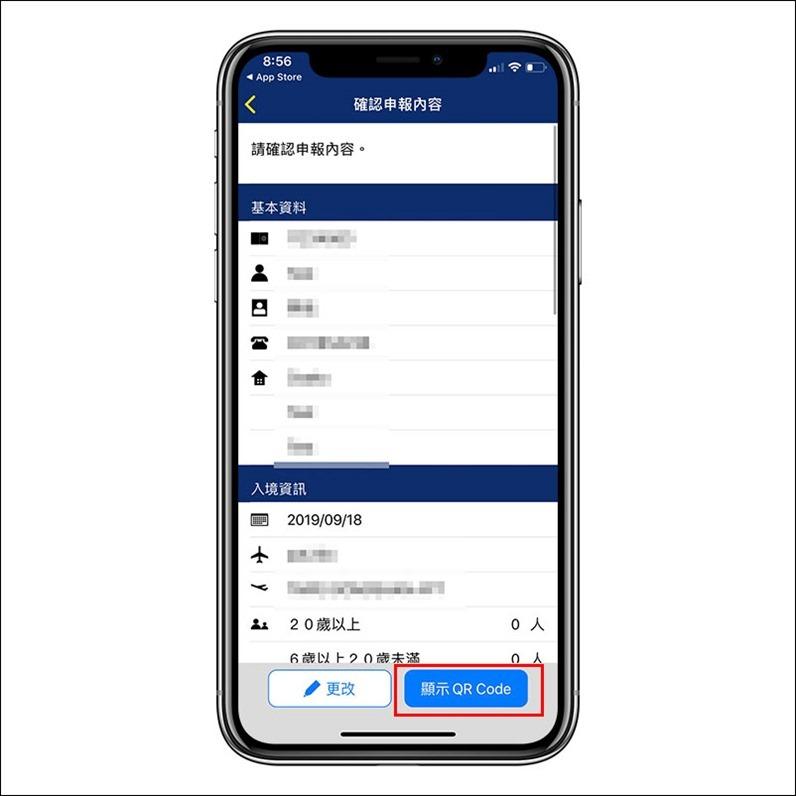 成田機場第三航廈 QR Code 快速通關 ,4