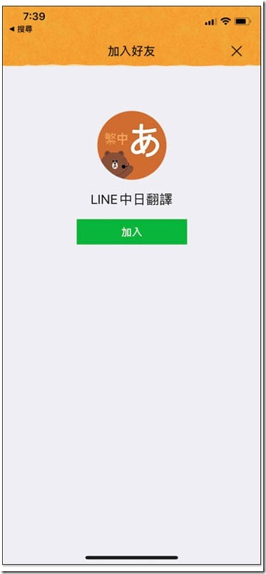 LINE 中日翻譯 ,IMG_16579
