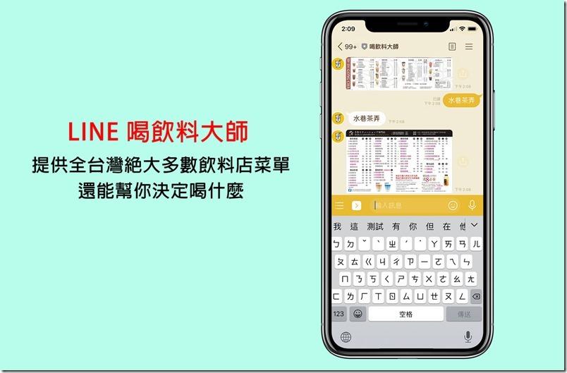 LINE 喝飲料大師 機器人 提供全台灣絕大多數飲料店的菜單,還能幫你決定喝什麼 7