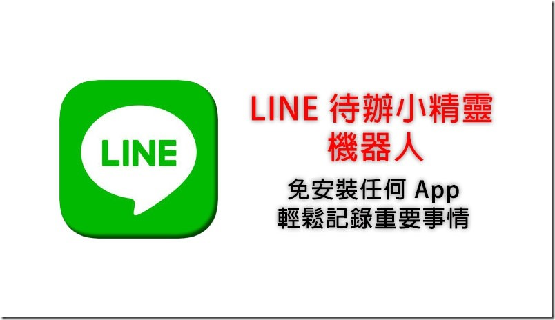 LINE 待辦小精靈 機器人 免安裝任何 App,輕鬆記錄重要事情 7