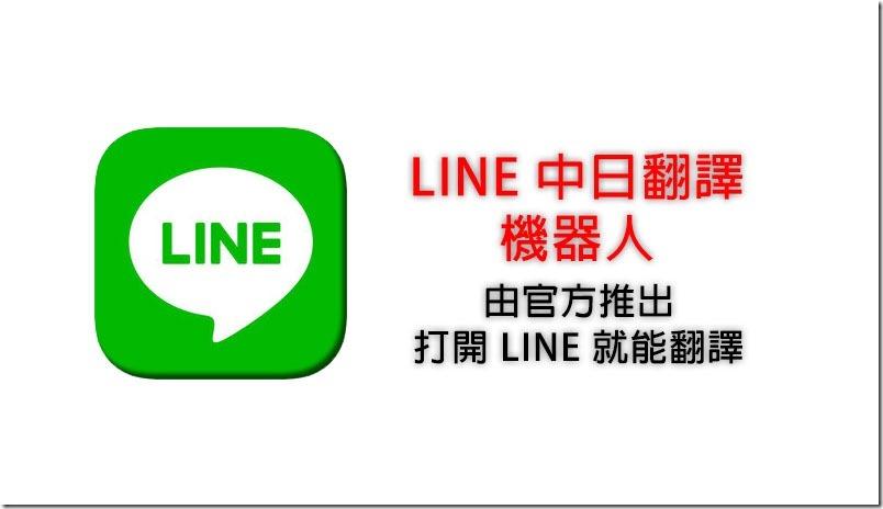 LINE 中日翻譯 機器人 由官方推出,打開 LINE 就能進行中文與日文對翻 8