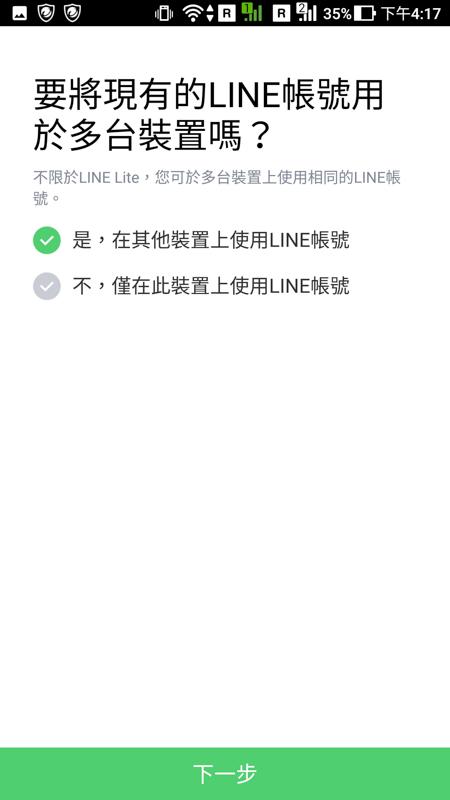 LINE 登入不同手機 ,Screenshot 20190813 161751