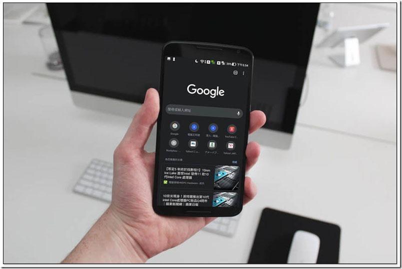 教你如何開啟 Android Chrome 暗黑模式 2