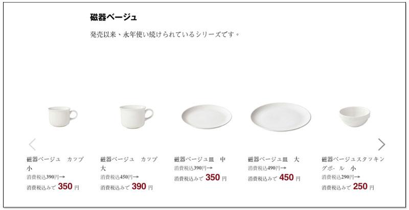 日本無印良品