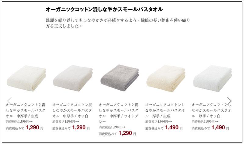 日本無印良品多達 1,100 商品大降價,日用品、家具、衣料品以及食品都有 3