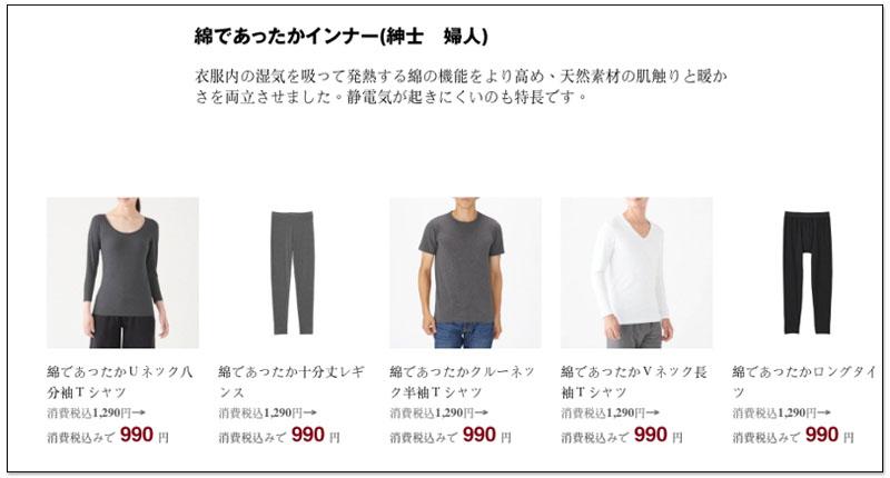 日本無印良品多達 1,100 商品大降價,日用品、家具、衣料品以及食品都有 7