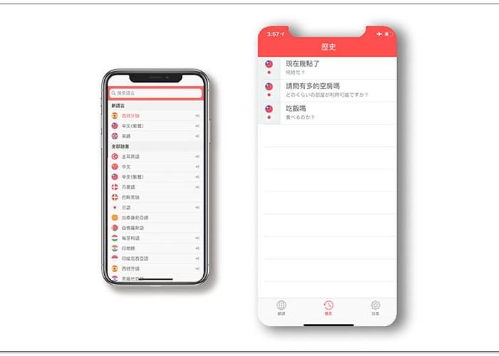 支援 離線翻譯 查詢與語音播放的免費 App|翻譯 Pro 9