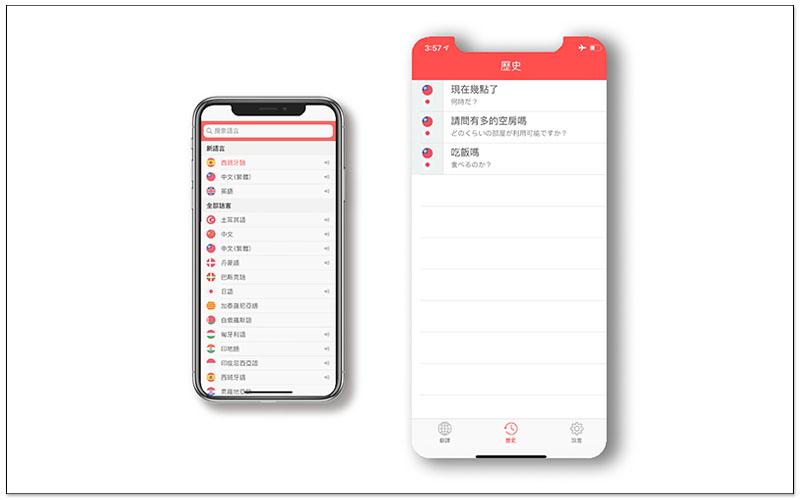 支援 離線翻譯 查詢與語音播放的免費 App|翻譯 Pro 3