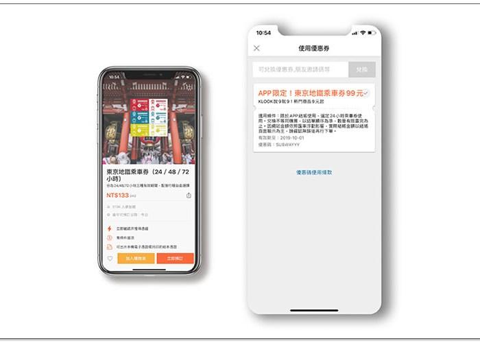 東京地鐵乘車券 KLOOK App 輸入折扣碼最低只需 83 台幣 2