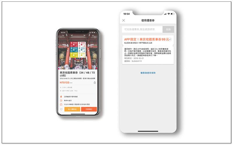 東京地鐵乘車券 KLOOK App 輸入折扣碼最低只需 83 台幣 4