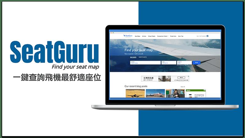 SeatGuru 一鍵查詢 飛機最舒適座位 、選哪一排最好 2