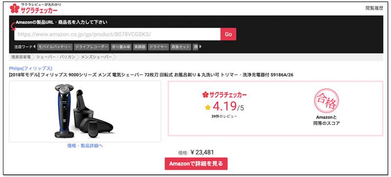 日本 Amazon 網購必備照妖鏡 Sakura Checker 一鍵檢查商品評分是假評價、還是真推薦 5