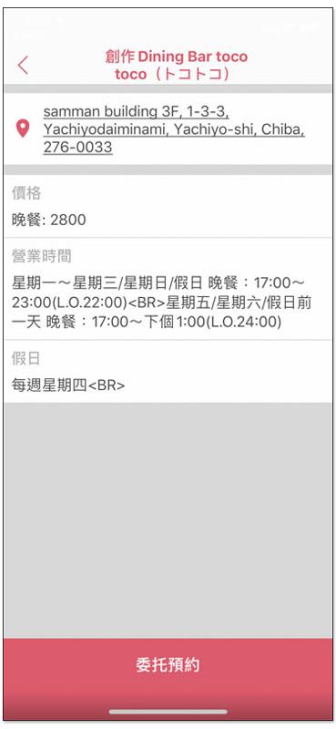 全日本餐廳訂位神器 Tripla 免對談、線上輕鬆預約,支援繁體中文 3