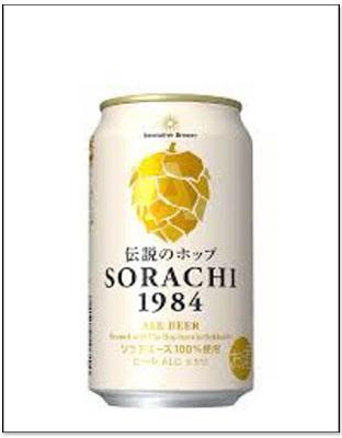 2019 最佳日本啤酒與果實酒排行榜,共 20 款入榜 13