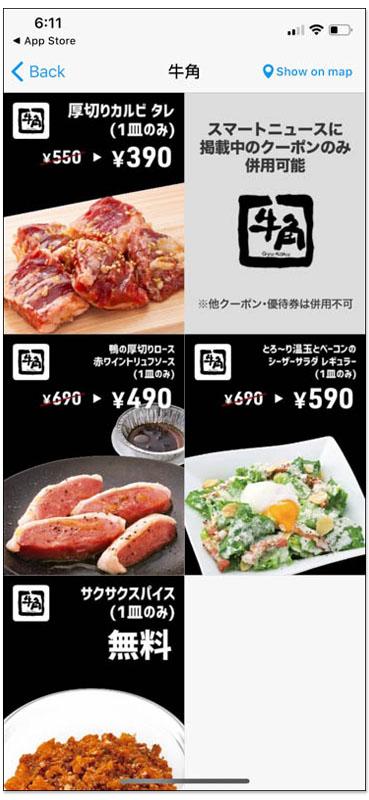 超強日本折扣優惠券免費 App SmartNews 各大連鎖餐廳折扣,免註冊即可使用 7