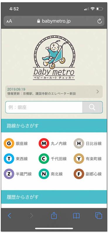 BabyMetro