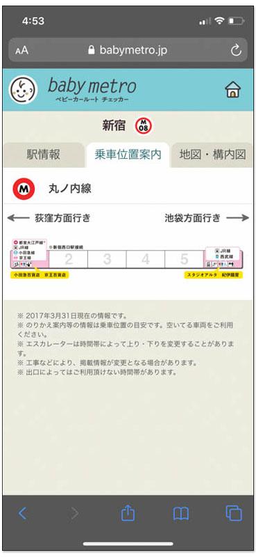 BabyMetro 專為帶小孩、長輩、大小包行李所設計的東京地鐵資訊查詢網站 2