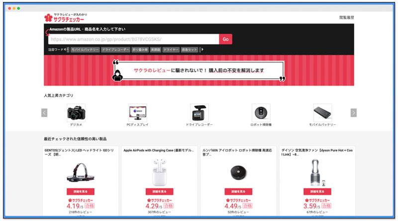 日本 Amazon 網購必備照妖鏡 Sakura Checker 一鍵檢查商品評分是假評價、還是真推薦 1