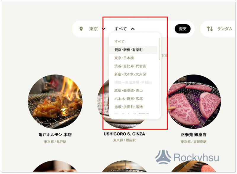 日本票選百名店 2019 燒肉、拉麵、串燒、餃子等餐廳百大排行榜 7