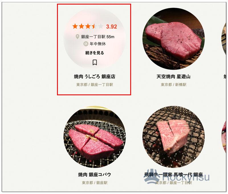 日本票選百名店 2019 燒肉、拉麵、串燒、餃子等餐廳百大排行榜 8