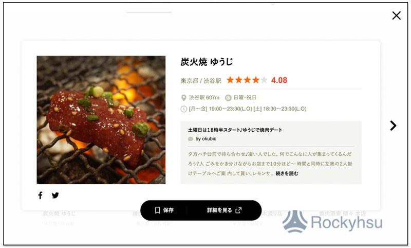 日本票選百名店 2019 燒肉、拉麵、串燒、餃子等餐廳百大排行榜 9